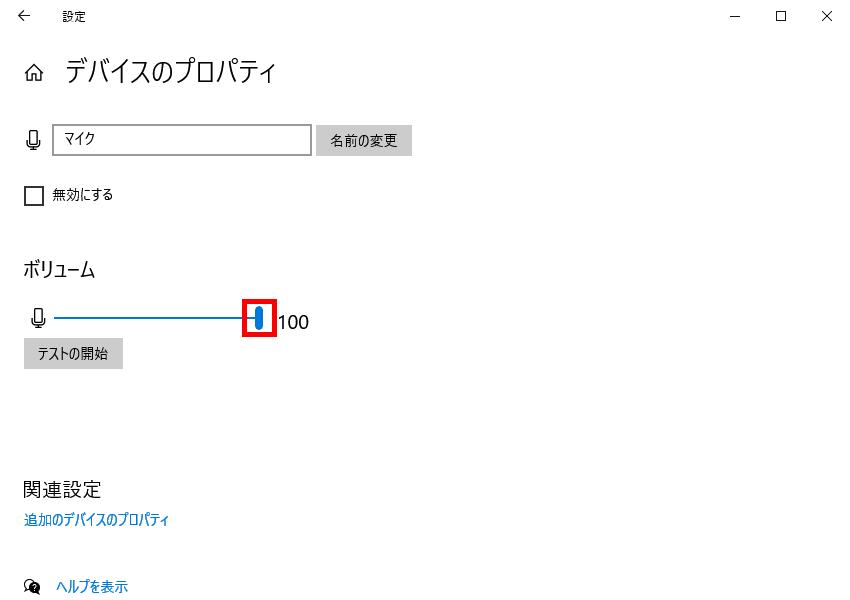Windows設定_入力_デバイスのプロパティ_マイク_ボリューム_100
