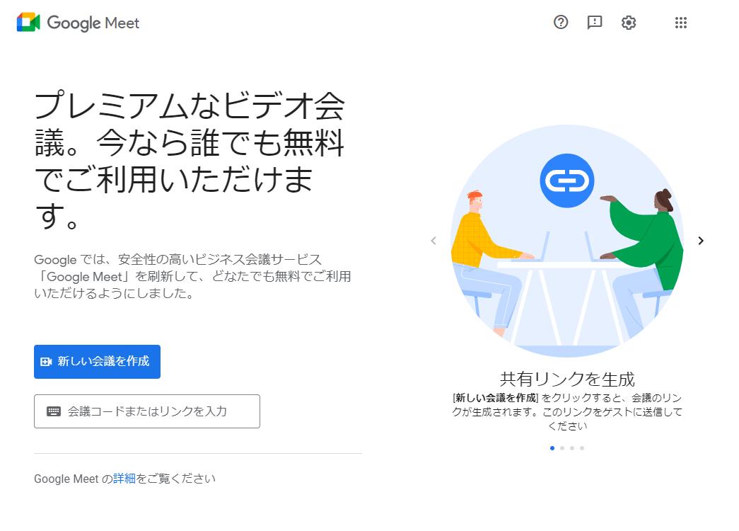 Chrome_Google_Meet